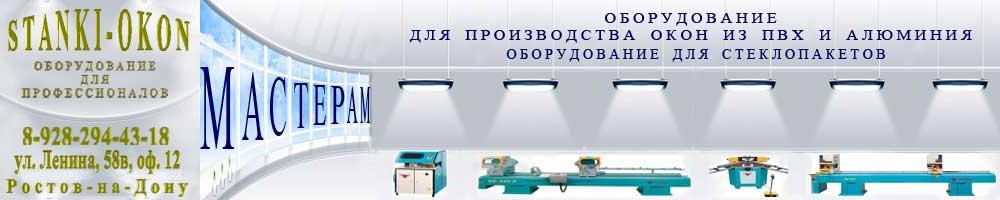 Оборудование стеклопакетов с распорной лентой